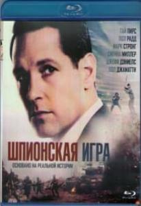 Шпионская игра (Blu-ray)