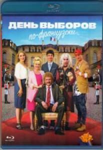 День выборов по французски (Blu-ray)
