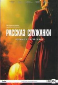 Рассказ служанки 2 Сезон (13 серий) (2 DVD)