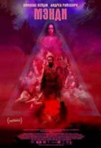 Мэнди (Blu-ray)