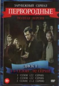 Древние (Первородные) 5 Сезонов (92 серии) (2 DVD)