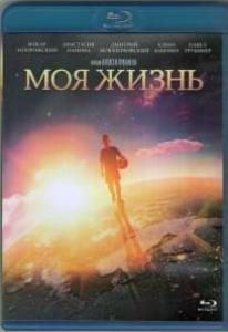 Моя жизнь (Blu-ray)