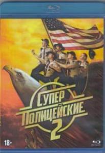 Суперполицейские 2 (Blu-ray)