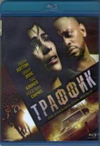 Траффик (Blu-ray)
