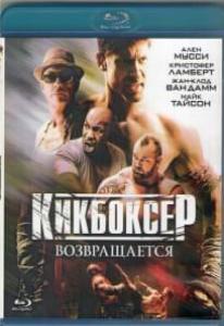 Кикбоксер возвращается (Кикбоксер Возмездие) (Blu-ray)
