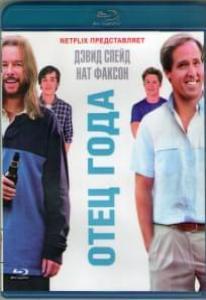 Отец года (Blu-ray)