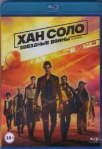 Хан Соло Звездные Войны Истории 2D 3D (Blu-ray)