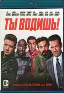 Ты водишь (Blu-ray)