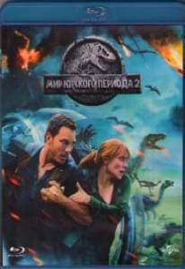 Мир Юрского периода 2 (Blu-ray)