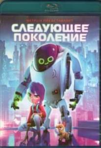 Следующее поколение (Blu-ray)