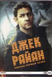 Джек Райан (8 серий) (2 DVD)