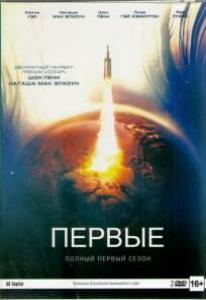 Первые (8 серий) (2 DVD)
