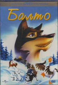 Балто / Балто 2 В поисках волка / Балто 3 Крылья перемен (3 DVD)