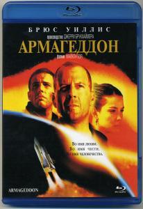 Армагеддон (Blu-ray)