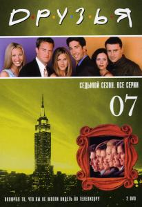 Друзья -7 сезон (2 dvd)