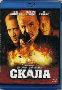 Скала (Blu-ray)