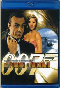 Агент 007 Из России с любовью (Blu-ray)