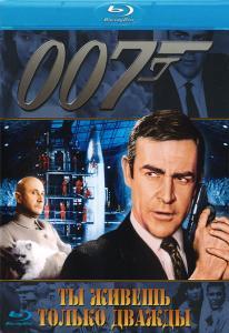 Агент 007. Живёшь только дважды (карусель)