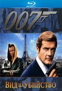 Агент 007. Вид на убийство (Карусель)