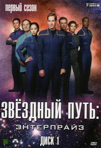 Звездный путь энтерпрайз 1 Сезон