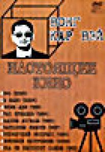 2046 / Любовное настроение / Пока не высохнут слезы / Дикие дни / Счастливы вместе / Падшие ангелы / Прах времени / La Mano (Эрос) / Чункингский экспресс