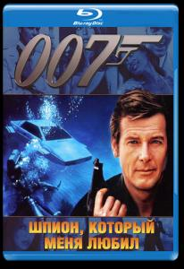 Агент 007. Шпион, который меня любил (2DVD) (КиноМания)