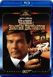 Агент 007. Человек с золотым пистолетом (2 DVD) (КиноМания)