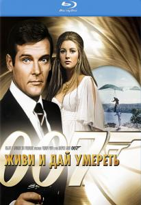 Агент 007. Живи и дай умереть  (2DVD) (КиноМания)
