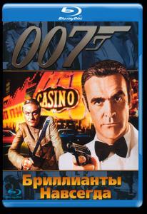 Агент 007. Бриллианты навсегда  (2DVD) (КиноМания)