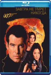 Агент 007. Завтра не умрет никогда  (2DVD) (КиноМания)