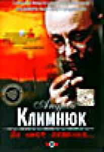 Андрей Климнюк - Из мест лишения...