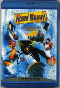 Лови волну (Blu-ray)