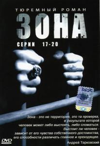 Зона. Тюремный роман. Серии 17 - 20