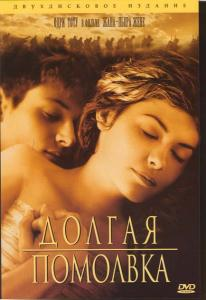 Долгая помолвка (2 DVD)
