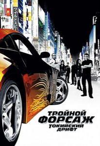Тройной форсаж: Токийский Дрифт HD DVD