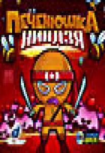 Печенюшка-ниндзя (PC CD)