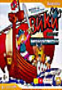 Викинг Вики: Кораблестроители (PC CD)