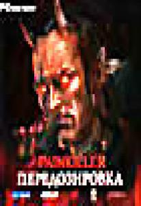 Painkiller: Передозировка (PC DVD)