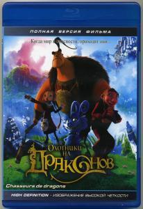 Охотники на драконов (Blu-ray)