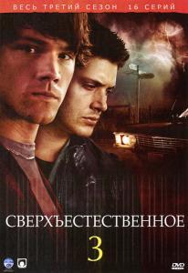 Сверхъестественное 3 Сезон (16 серий)
