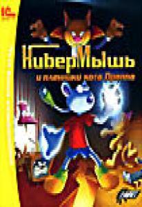 КиберМышь и пленники кота Драппа (PC CD)