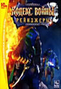 Кодекс войны: Рейнджеры  (PC DVD)