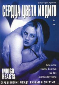 Сердца цвета индиго