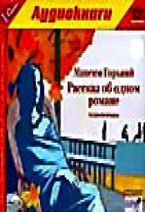 Максим Горький.  Рассказ об одном романе (аудиокнига MP3)