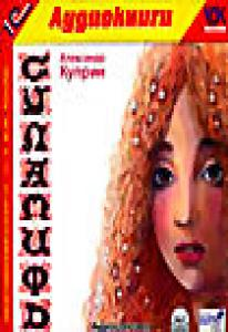 А. И. Куприн.  Суламифь (аудиокнига MP3)