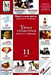 Уроки геометрии Кирилла и Мефодия: 11 класс (DVD-BOX)
