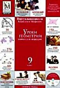 Уроки геометрии Кирилла и Мефодия: 9 класс (DVD-BOX)