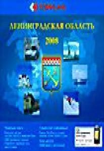 TopPlan Карта и справочник Ленинградская область 2008