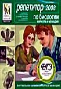 Репетитор по биологии Кирилла и Мефодия 2008