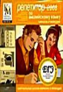 Репетитор по английскому языку Кирилла и Мефодия 2008